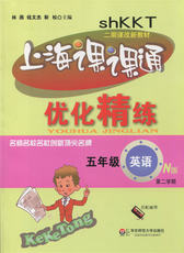 Shanghai class curriculum optimization scouring English N version of the fifth grade under the second grade and the second semester of Shanghai two curriculum reform teaching materials supporting primary school supplementary materials problem set information East China Normal University press