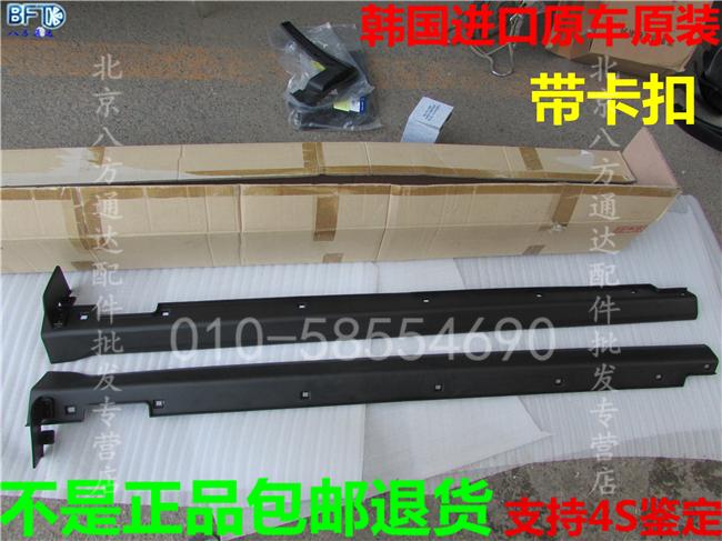 北京现代全新胜达IX45车门下裙边侧杠门槛侧裙下边梁底大边下护板
