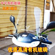 Heightening thickened curved beam men's scooter front windshield electric car rainproof plexiglass transparent Honda