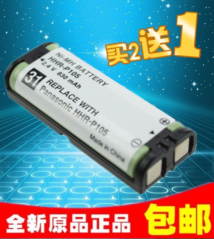 松下Panasonic无绳电话机830mAh充电电池HHR-P105 2.4V 子母机