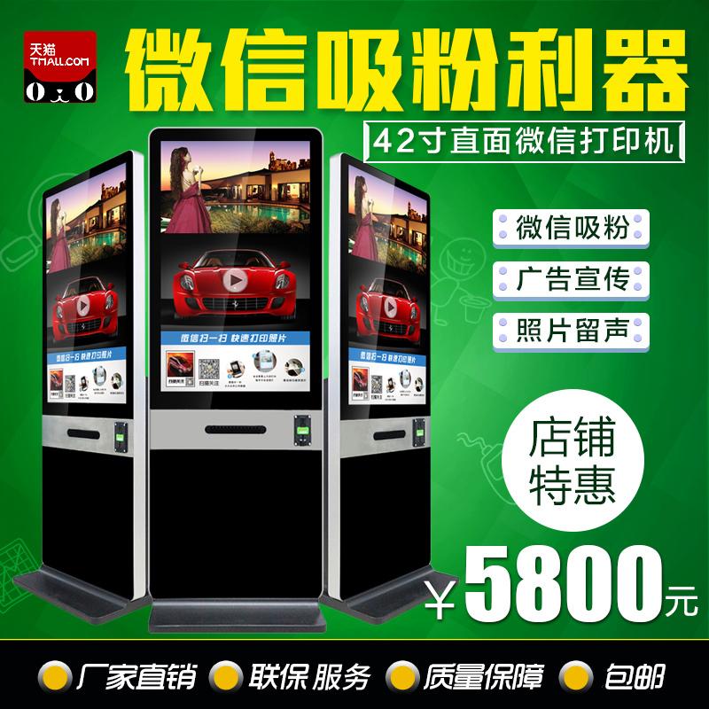 吸粉神器投币微信打印机软件42寸微信广告机lomo微信照片打印机租