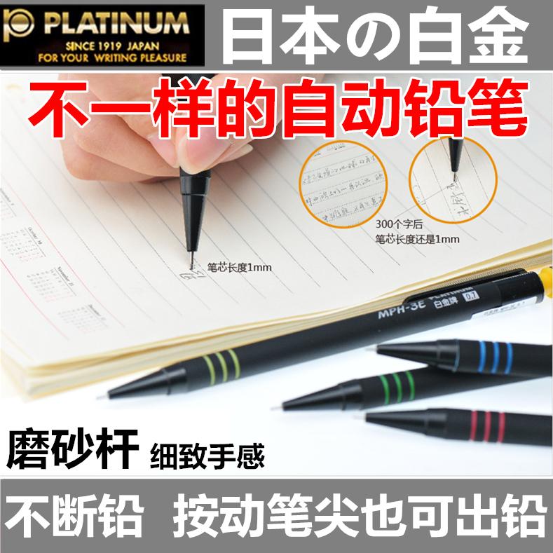 不断铅 日本合资白金自动铅笔0.5 0.7mm活动铅芯小学生办公绘画笔
