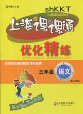 The third grade primary school (second volumes) The second semester and the second phase of Shanghai curriculum reform New teaching materials supporting primary school teaching materials Exercises Set information East China Normal University press