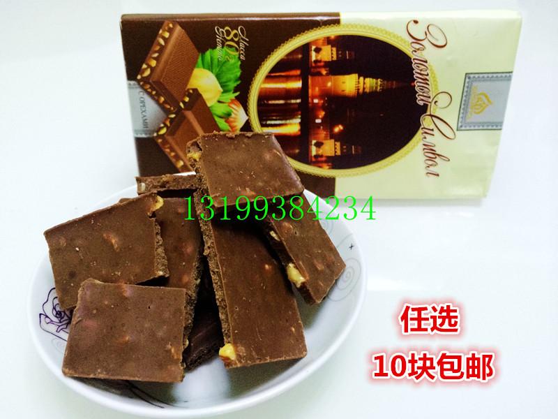 俄罗斯进口巧克力黑巧克力夹心榛仁巧克力 进口零食10块包邮