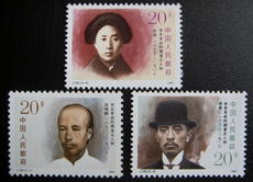 J182 The famous Chinese New Year commemorative stamp collection in the period of the Revolution of 1911 was promoted with 200 free registration