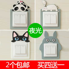 Korean simple modern switch wall sticker switch cover protective cover living room bedroom creative socket switch decorative cover