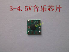 Twist car music circuit board toy music chip 3-4.5V music chip 4 song music chip