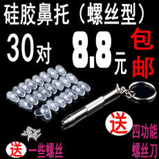 Glasses nose pad silicone frameless quality 8.8 yuan shipping 30 pairs of multi-function screwdriver