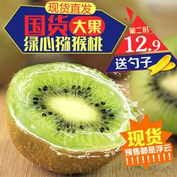 朕 新鲜水果陕西眉县绿心猕猴桃 奇异果 12粒大果包邮