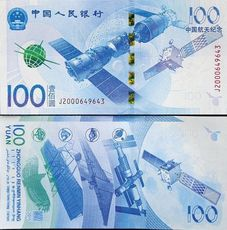 Xinhua Luster 2015 China Space Memorial Banknote 100 yuan face value space currency collection coins