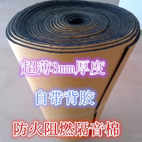3mm薄款隔音材料吸音棉隔热带背胶吸音棉网汽车内饰板海绵保温棉