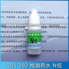 Dingcheng brand N low stainless steel detection syrup identification low nickel stainless steel inspection 201 202 determination solution
