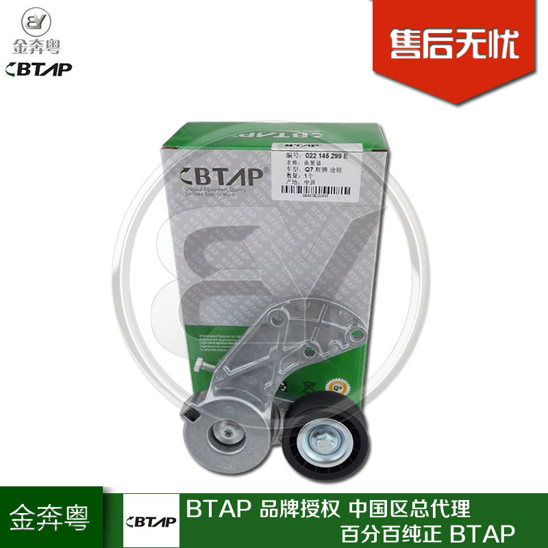 奥迪Q7/大众途锐/辉腾 发电机皮带涨紧器  纯正BTAP (质保一年)
