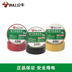 Bull electric tape insulation tape electric black red yellow tape flame retardant electrician PVC tape low temperature 9 meters