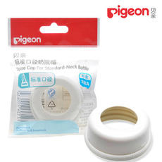 Pigeon bottle screw cap breast milk bottle standard caliber BA38/BA77 bottle accessories