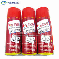 Rust remover anti-rust oil universal anti-rust lubricant anti-rust anti-loose agent electric car motorcycle derust special offer