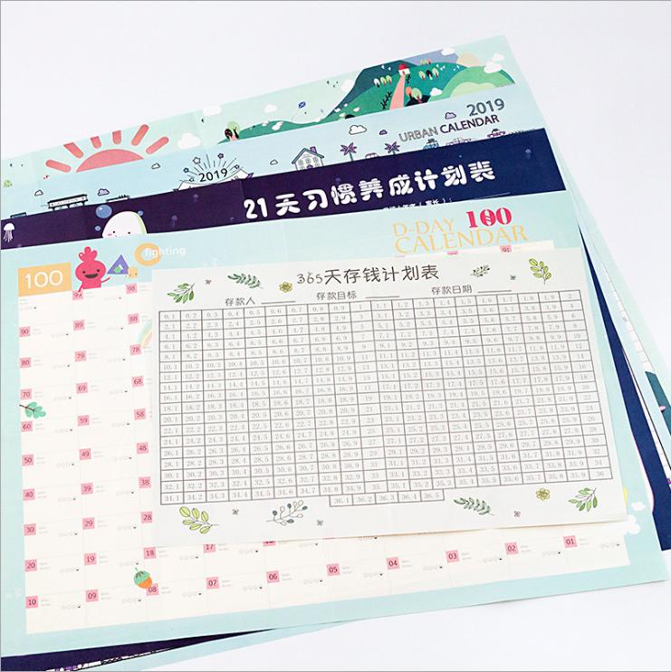 2019计划表365天存钱计划表时间安排日程本墙贴100天学习文具用品