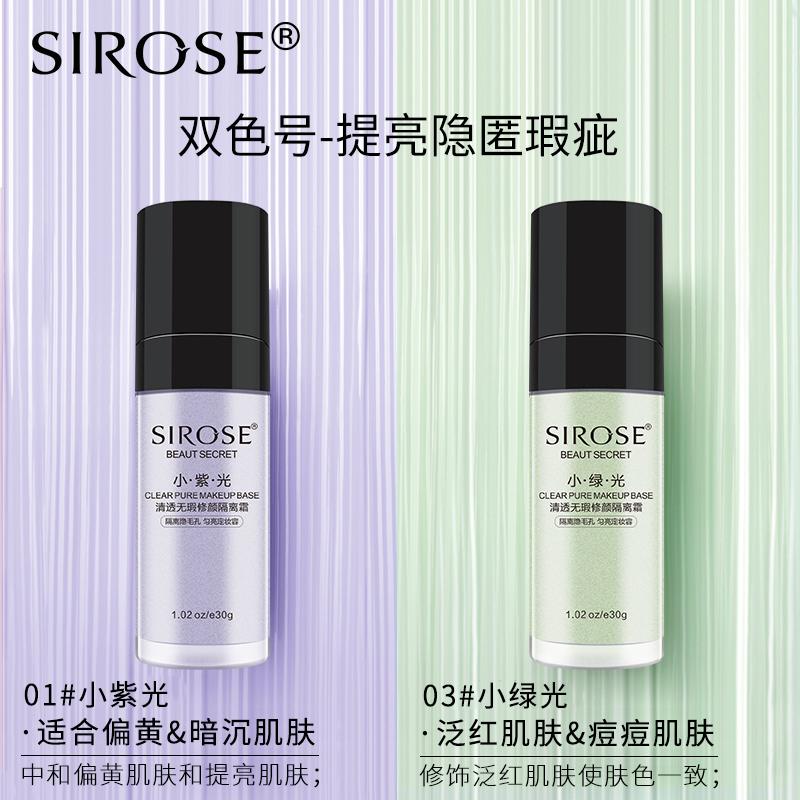 SIROSE白皙隔离霜女神妆前乳保湿持久遮瑕化妆打底正品素颜霜合一