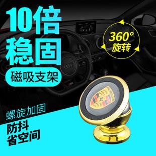 360强力多功能磁芯支架 车载手机/平板/导航仪支架 稳定牢固不脱