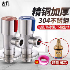 304 stainless steel triangle valve copper household hot and cold water valve switch one into two out three-way water heater water stop valve