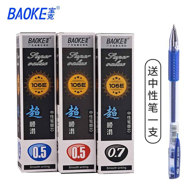 宝克中性笔芯106E通用水性替芯子弹头红蓝签字笔芯0.7mm0.5mm黑色