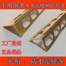 Solid brass stair corners cement stairs punching copper strips engineering stair stepping Yangjiao horns copper strip