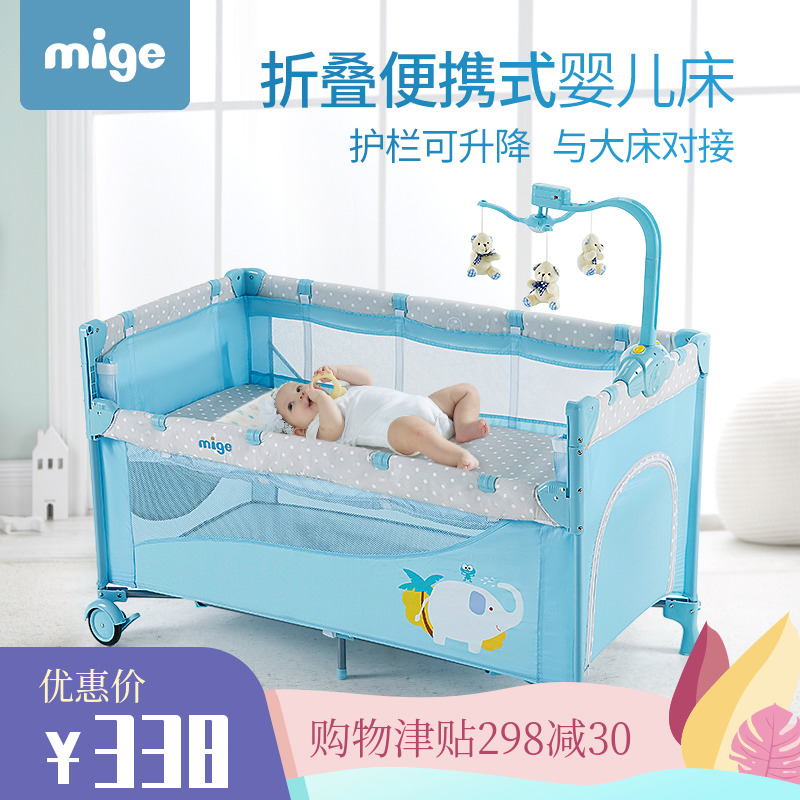 婴儿床可折叠便携式多功能新生儿bb床游戏床0-15个月宝宝拼接大床