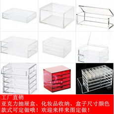 Customized transparent desktop multi-layer clamshell tape box jewelry skin care products finishing drawer box storage box shelf