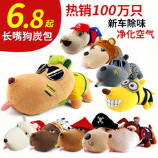 Long-nosed dog carbon package car deodorant active bamboo charcoal bag doll ornaments car supplies new car in addition to formaldehyde odor