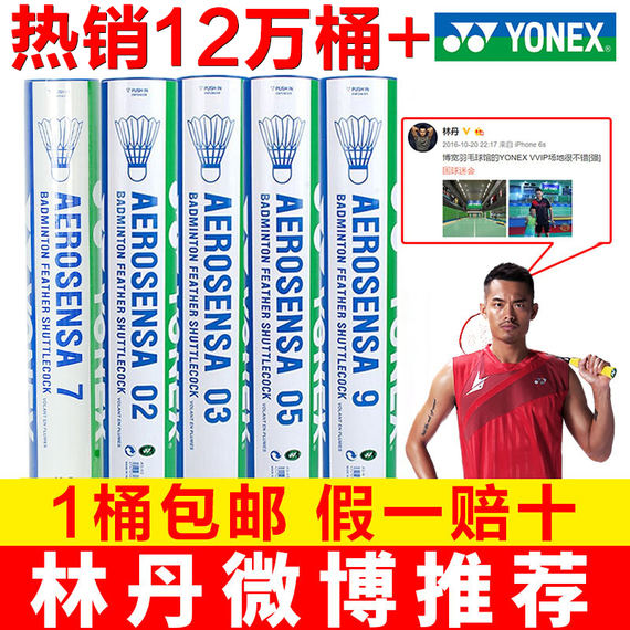 Genuine Yonex Yonex Badminton 12 Pack YY resistant training duck feather goose feather ball AS05/9/03