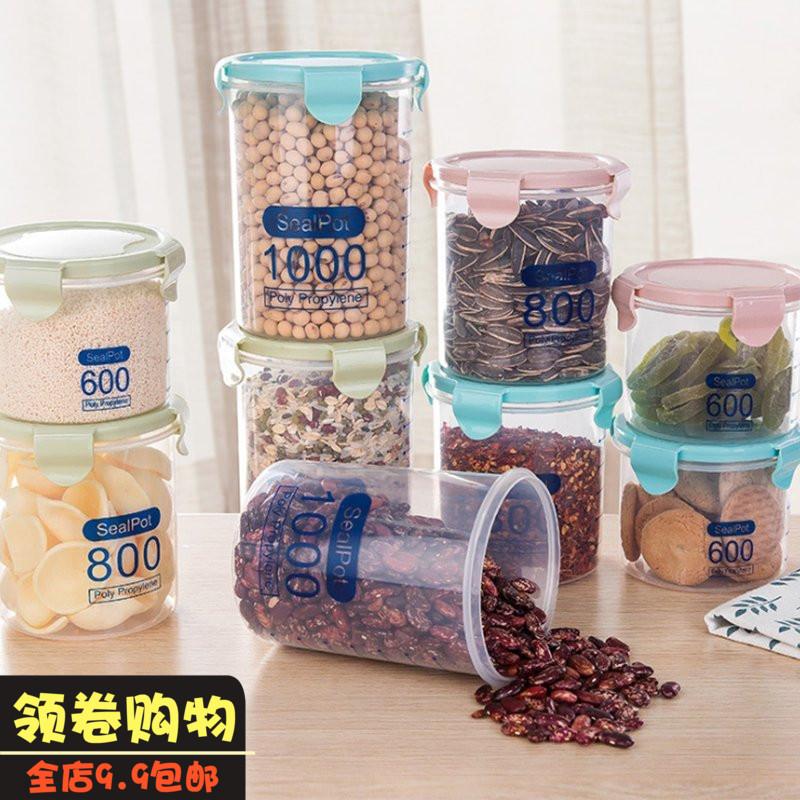 坚果罐豆子收纳瓶杂粮储物罐塑料瓶透明食品密封罐咖啡粉圆形大号