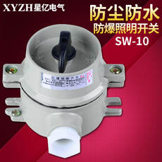 Sw-10 explosion-proof lighting switch 220V380V dust-proof control button aluminum alloy explosion-proof switch 10A