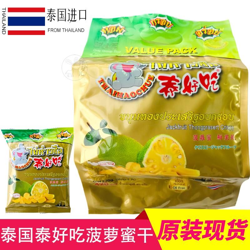 泰国原装进口泰好吃牌菠萝蜜鲜果干210g含6小包休闲水果干零食品