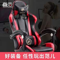 Love computer chair home office chair reclining wcg game seat Internet bar sports LOL racing chair esports chair