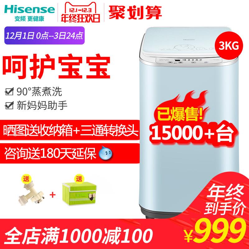 海信 XQB30-M108LH迷你洗衣机,小巧,方便,好用
