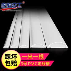 Wall open line cable trough Plastic anti-stepping home beautification stealth trough PVC duct trough mounted artifact