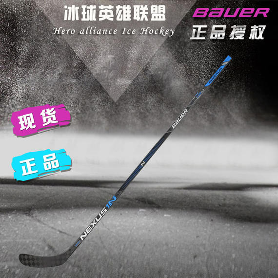 Spot Bauer children's hockey stick bauer NEXUS 1N children's hockey stick hockey stick