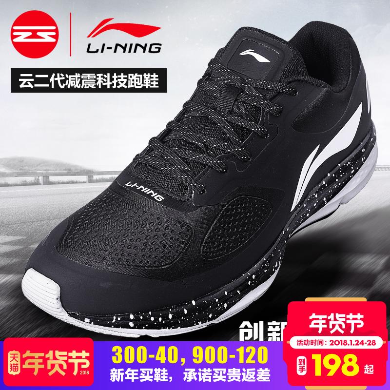 李宁跑步鞋男鞋秋冬款云二代男士超轻保暖减震休闲运动鞋ARHK007