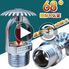 Fire 3C certification sprinkler head 68 degree induction spray underwater spray automatic sprinkler system spray spray side spray