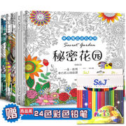 Gift 24 Color High Concentration Of Lead Secret Garden Genuine Coloring Book Adult