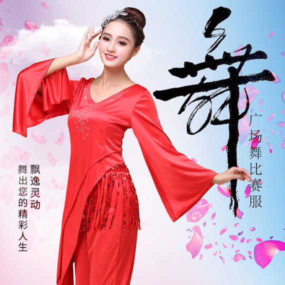 2018 square dance costume new irregular classical fan dance competition set