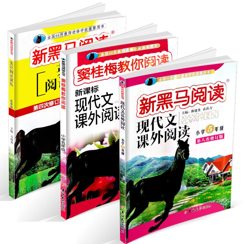包邮 窦桂梅教你阅读+新黑马阅读+英语阅读训练 五年级/5年级 共3本