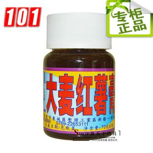 台湾101钓鱼小药香精 大麦红薯膏黑坑野钓鲫鲤鱼小药添加剂诱鱼饵