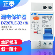 Chint household small air switch DZ267LE-32 double line with leakage circuit breaker double into double out 1P+N