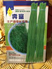 Row of Ben Fufeng oil green long bean vegetable seeds
