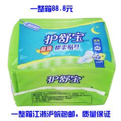 江浙沪皖包邮护舒宝夜用棉质卫生巾整箱装  24包