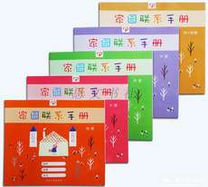 One Heart Culture Kindergarten Home Contact Manual Toba Junior High School Pre-school Youth Transfer Growth Memorial