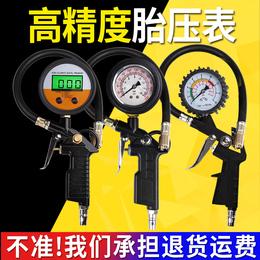 胎压表气压表高精度带充气汽车轮胎压监测器数显胎压计加气打气枪