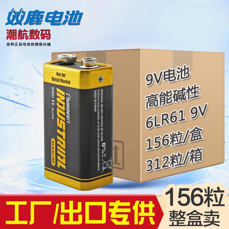 双鹿电池9v电池方形6lr61电池碱性烟雾报警器麦克风1604A电池工业出口工厂英文电池批发156粒/盒