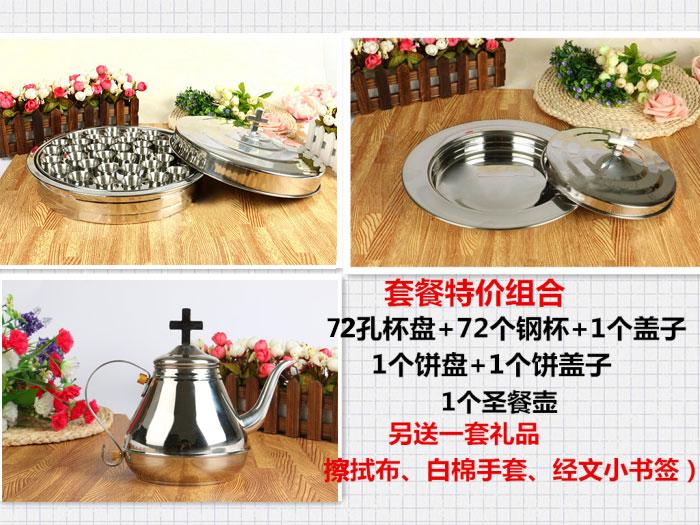 基督教圣餐用具圣餐用品圣餐盘圣餐杯72孔杯盘一套饼盘圣餐壶包邮